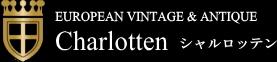 西洋骨董のシャルロッテン